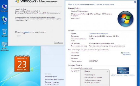 Быстрый Активатор Windows