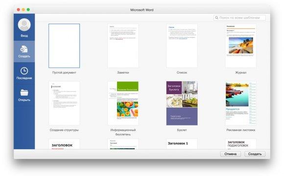 Почему именно Microsoft Office