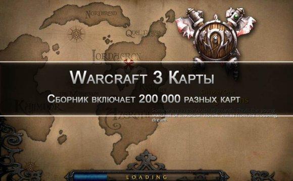 Карты для Warcraft 3 Frozen