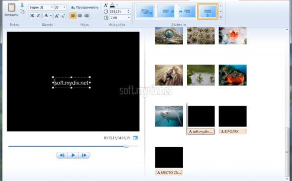 Скриншот Киностудия Windows