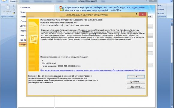 Microsoft Office Word 2007 Торрент