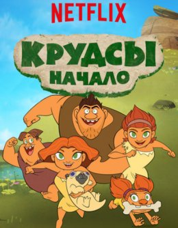 Семейка Крудс. Начало, 1 сезон 1 серия / Dawn of the Croods
