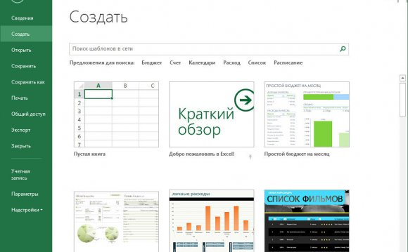 Microsoft office 2013 free release preview download and some.