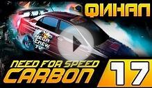 Прохождение Need for Speed CARBON (#17 - ФИНАЛ)