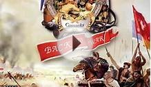 Скачать игру Казаки: Снова война / Cossacks: Back to War