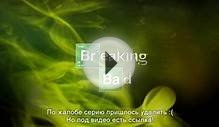 Во все тяжкие 5 сезон 9 серия -> http://breaking-bad-online.ru