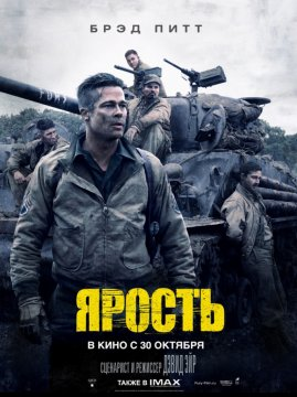 Ярость / Fury (2014) BDRip 1080p